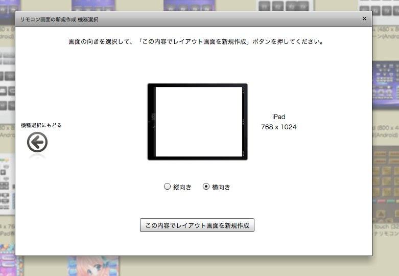UIデザイナー | iRemocon-5