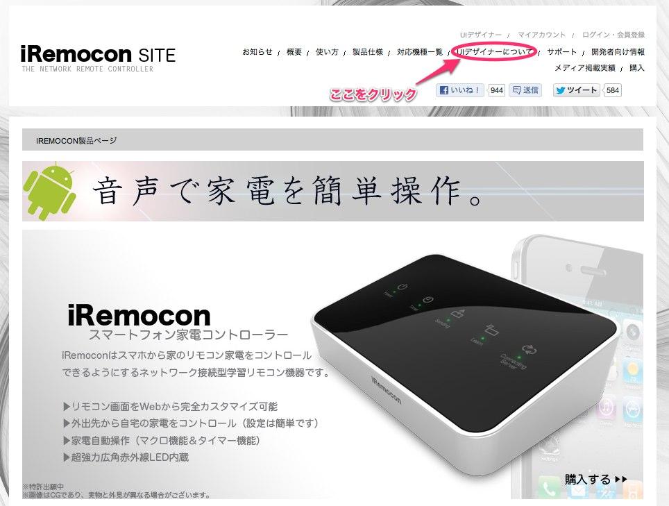 iRemoconトップページ