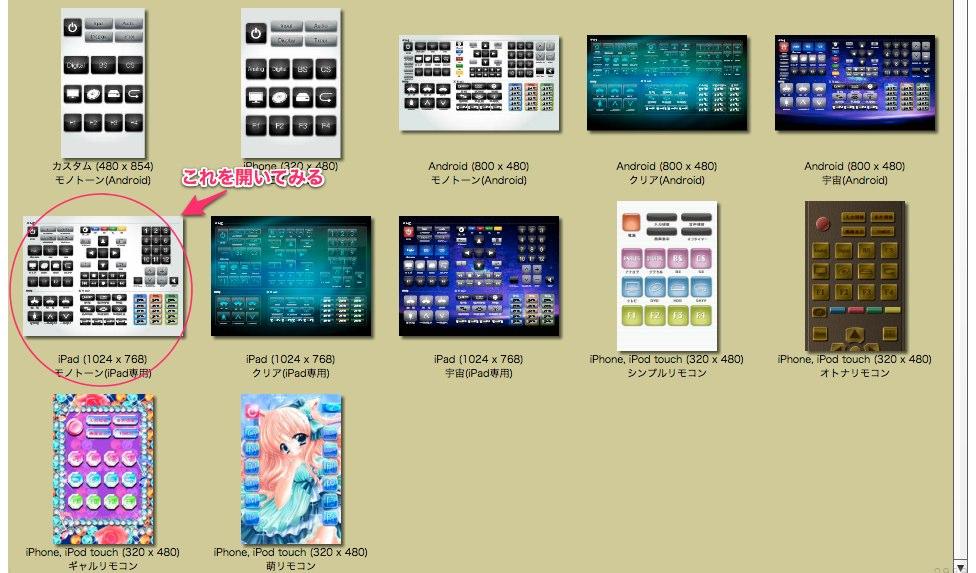 UIデザイナー | iRemocon-2-1