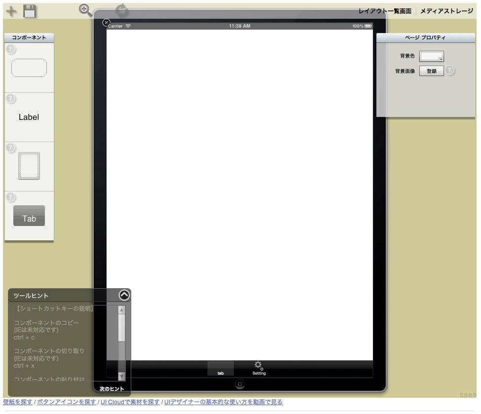 UIデザイナー | iRemocon-7