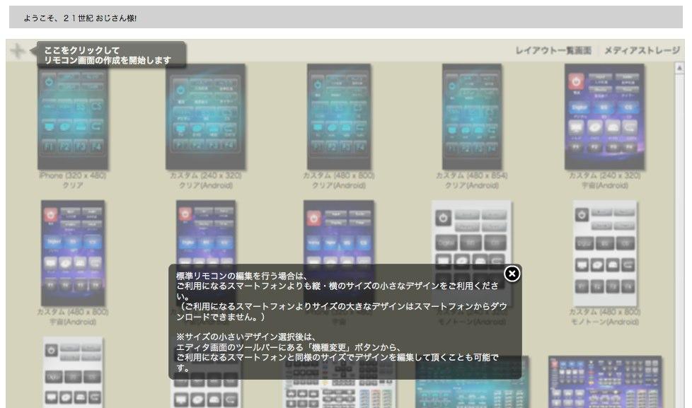 UIデザイナー | iRemocon